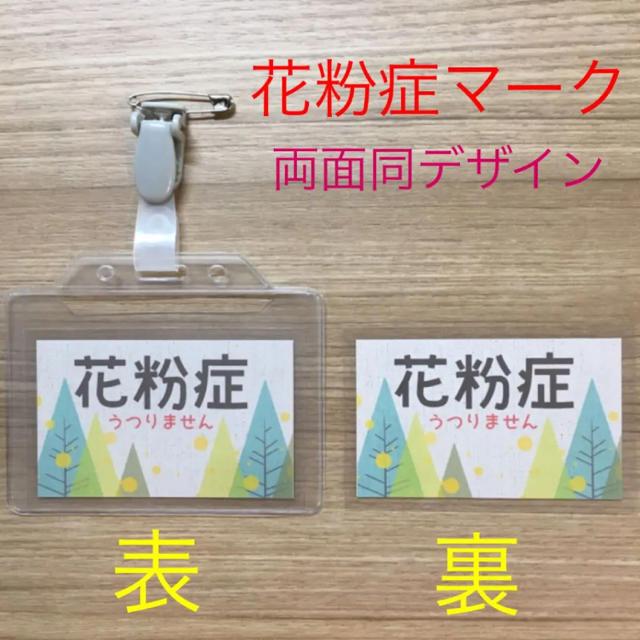 北欧風 花粉症マークの通販 by サチ.com