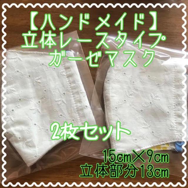 【ハンドメイド】大人用 立体マスク(レース仕上げ)2枚セットの通販 by kukka's shop