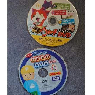 マクドナルド(マクドナルド)のハッピーセット DVD プラレール 妖怪ウォッチ(キャラクターグッズ)