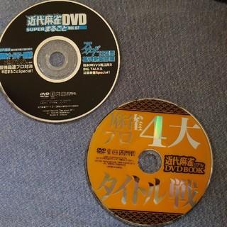 コウダンシャ(講談社)の近代麻雀 付録 DVD 二枚セット(麻雀)