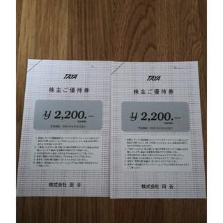 TAYA  株主優待 2枚(その他)