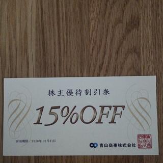 アオヤマ(青山)の青山商事 株主優待券 15%オフ(ショッピング)