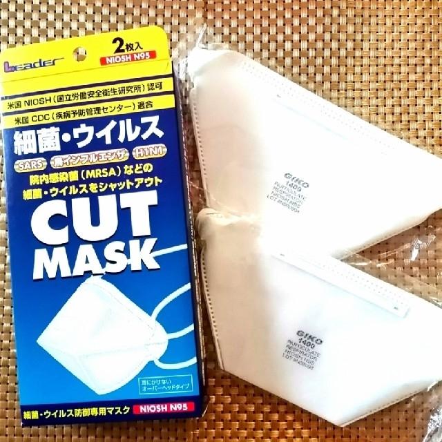 マスク情報 、 定価900細菌ウイルスマスクN95 2枚   の通販 by coco's shop