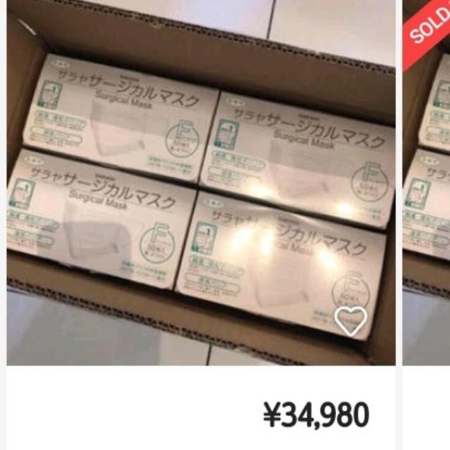 白元 マスク 60枚 - 【確認希望】医療現場用マスクですか?の通販 by L'atelier de Mimizuck *複数購入お値引き致します