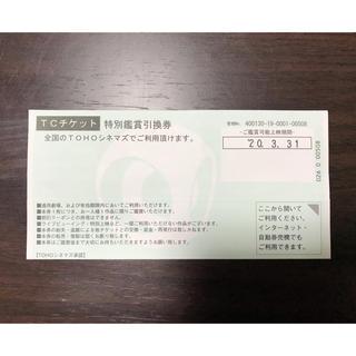 トウホウ(東邦)のトーホーシネマズ TCチケット TOHO 1枚(その他)