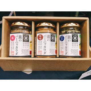薫のバーニャカウダ3本セット(調味料)