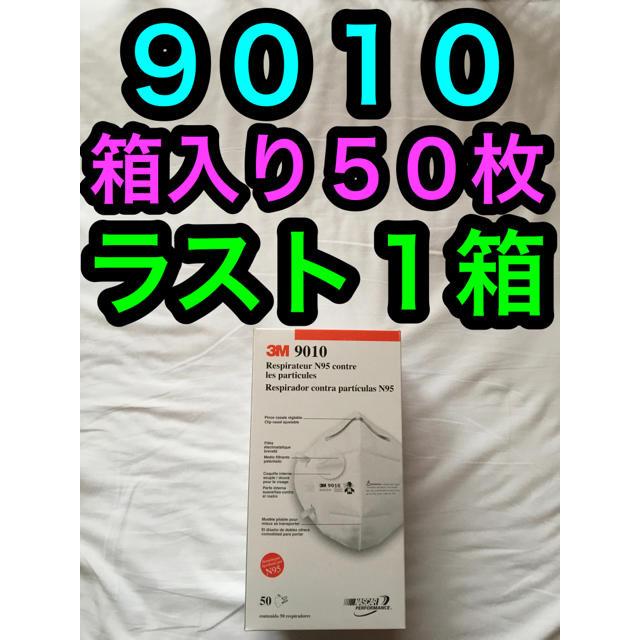 3Mスリーエム◆9010◆1箱50枚送料無料◆3M 9010 N95防護マスクの通販 by レインボー's shop