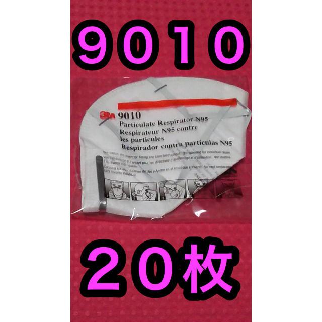 マスク 日焼け - ◆20枚◆送料無料◆スリーエム3M 9010 N95防護マスク◆口罩◆面膜の通販 by レインボー's shop