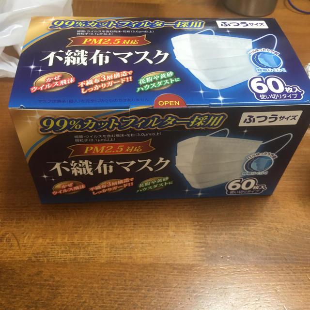 子供用マスク 作り方 簡単 立体 - 不織布マスク 箱 60枚入 ふつうサイズの通販 by choko's shop