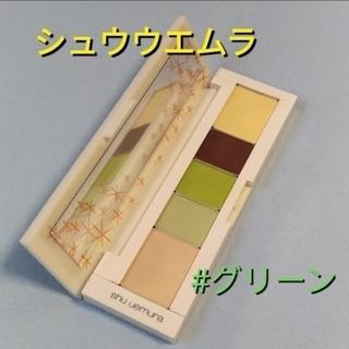 シュウウエムラ(shu uemura)の(中古品)shu uemura アンマスクパレット グリーン(アイシャドウ)