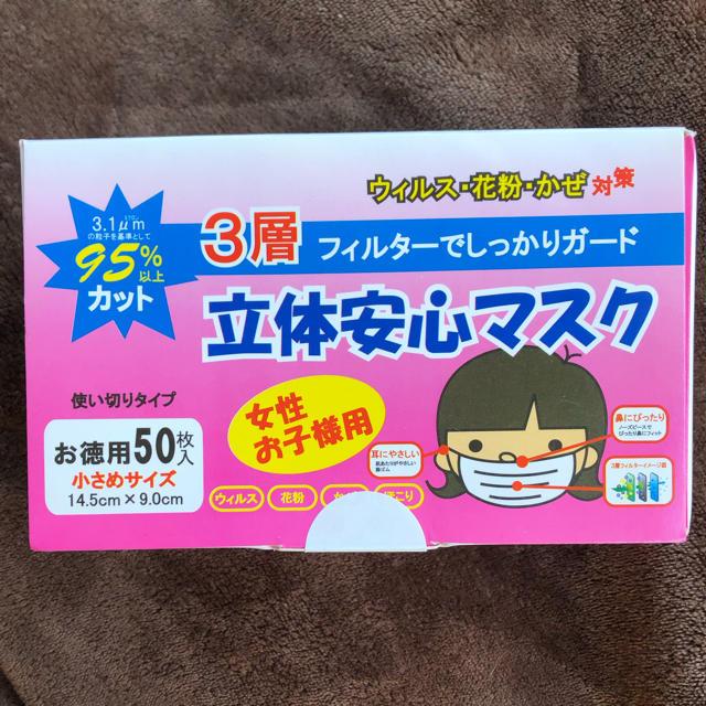 電子 マスク / 不織布マスク10枚  小さめサイズの通販 by 瑞稀's shop
