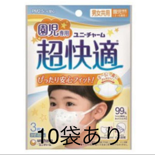 使い捨てマスク小さめ,Unicharm-超快適 1袋 マスク 園児 こども 男女兼用 50の通販bySNKRS