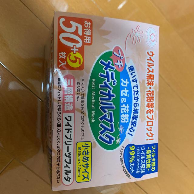 bmcフィットマスク レディース&ジュニア 50枚入 、 使い捨てマスクの通販 by risa's shop