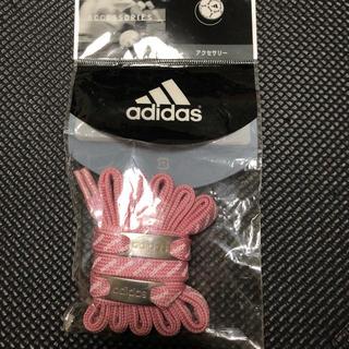 アディダス(adidas)のadidas 靴紐 ピンク shoes accessory(その他)