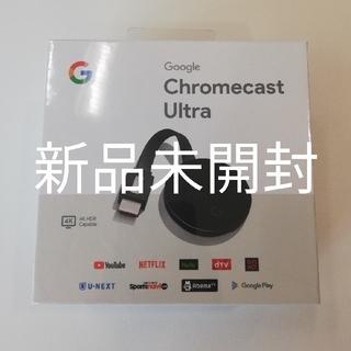 クローム(CHROME)のChromecast Ultra(映像用ケーブル)