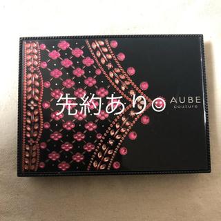 オーブクチュール(AUBE couture)のオーブクチュール デザイニングジュエルコンパクト(コフレ/メイクアップセット)