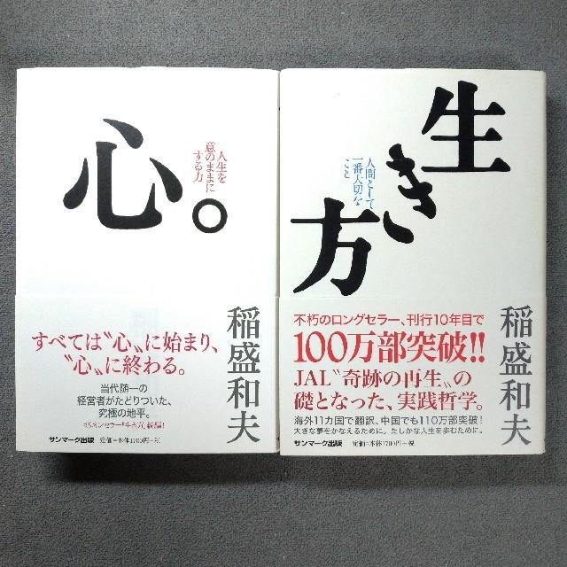 サンマーク出版(サンマークシュッパン)の心 稲盛和夫 エンタメ/ホビーの本(ビジネス/経済)の商品写真