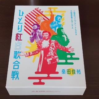 ひんと様専用 桑田佳祐 ひとり紅白歌合戦 コンプリートBOX Blu-ray版(ミュージック)