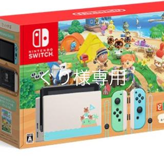 ニンテンドースイッチ(Nintendo Switch)のNintendo Switch あつまれ どうぶつの森セット (家庭用ゲーム機本体)