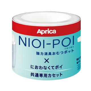 Aprica - ◎新品未使用 Aprica アップリカ NIOI POI においぽい 3個セット