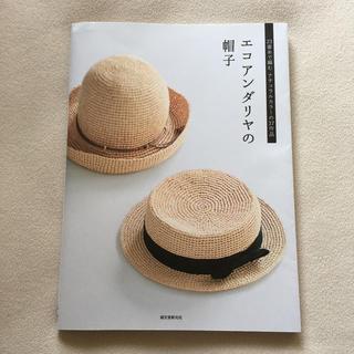 エコアンダリヤの帽子 雑誌(帽子)
