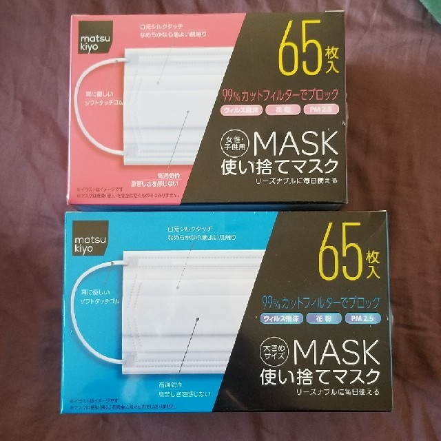 マスク 効果ない / 使い捨てマスク 130枚の通販 by カルロス's shop
