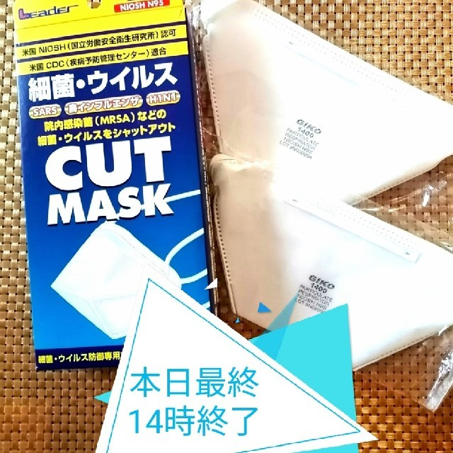 マスク使い捨て小さめ / 細菌ウイルスマスクN95 定価900 2枚の通販 by coco's shop