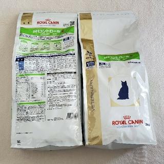 ロイヤルカナン(ROYAL CANIN)のロイヤルカナン猫 phコントロール2(猫)