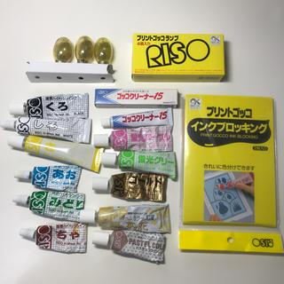 RISOU - プリントゴッコ ランプ+インク11色+クリーナー+インクブロッキング