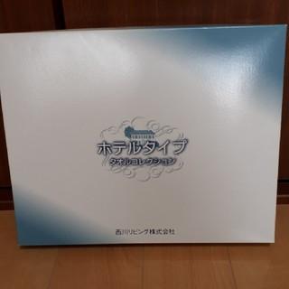 ニシカワ(西川)のホテルタイプタオルコレクション(タオル/バス用品)