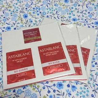 アスタブラン(ASTABLANC)のアスタブラウンWリフトローション等サンプル3セット(化粧水/ローション)