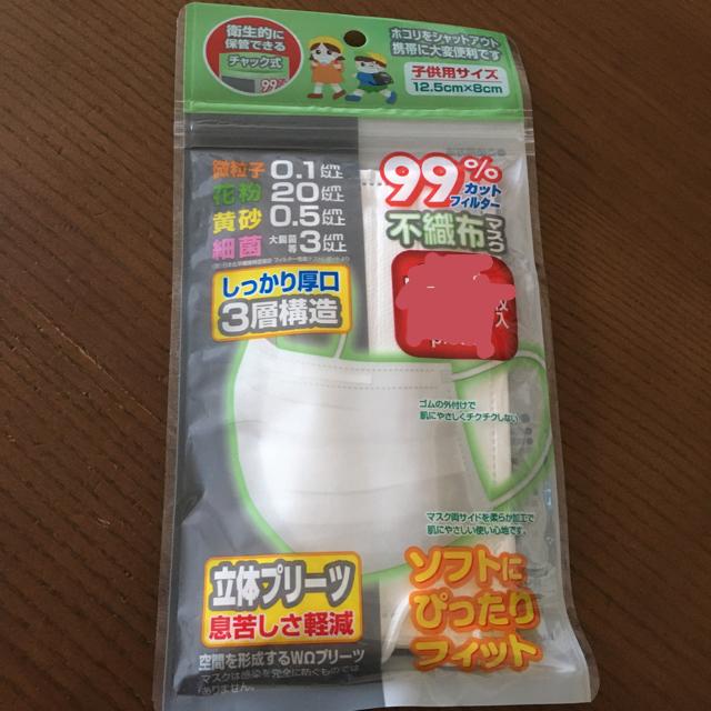 マスク ユニチャーム 超快適 | マスク 子ども用サイズ 6枚の通販 by グッチー's shop