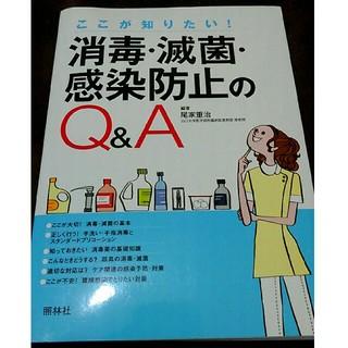 消毒・滅菌・感染防止のQ&A ここが知りたい!(健康/医学)
