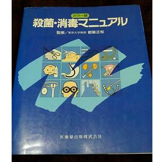 殺菌・消毒マニュアル カラ-版(健康/医学)