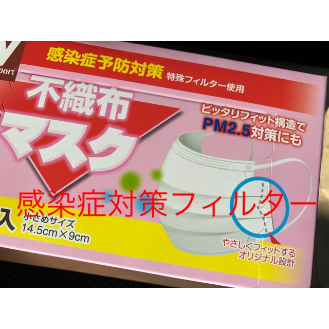 フェイスマスク 美白 ビタミンc ケンコーコム - 不織布 マスク ホワイトの通販 by SK-Shop