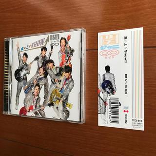 カンジャニエイト(関ジャニ∞)の急☆上☆Show!!(ポップス/ロック(邦楽))