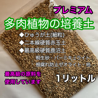 多肉植物の土 サボテンの土 多肉植物用土 1リットル(その他)