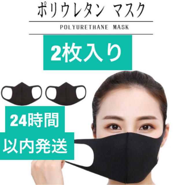 マスク 絶好調 | マスク 洗えるマスク 2枚 黒マスク ポリウレタン  24時間以内発送の通販 by ピノン's shop
