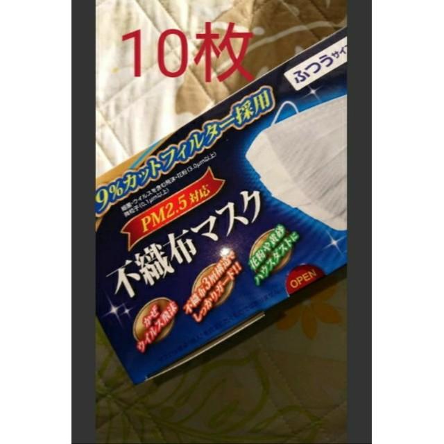 美肌 職人 マスク | マスク▲不織布▲10枚ジプロップ梱包の通販 by le coq sportif&愛ちゃん大ファン's shop