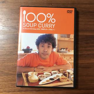 100%SOUP CURRY 大泉洋(お笑い/バラエティ)