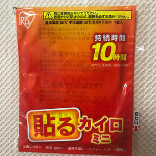 アイリスオーヤマ(アイリスオーヤマ)の貼るカイロ ミニ(日用品/生活雑貨)