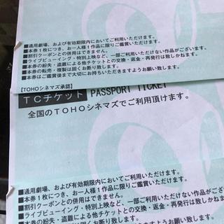 トウホウ(東邦)の東邦映画チケット(その他)