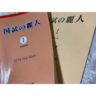 国試の麗人1(健康/医学)