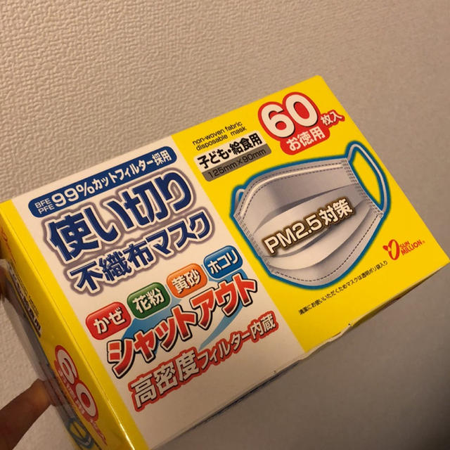美容 マスク 通販 100枚 、 子ども用不織布マスクの通販 by ユンユン's shop