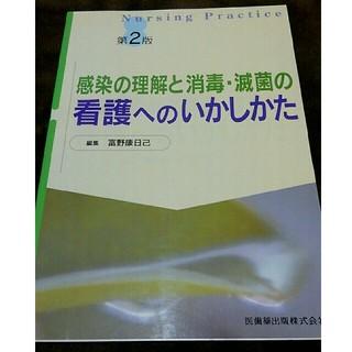 感染の理解と消毒・滅菌の看護へのいかしかた 第2版(健康/医学)