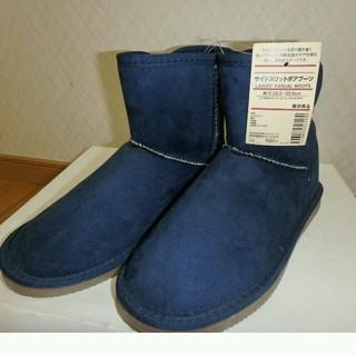 ムジルシリョウヒン(MUJI (無印良品))のムートンブーツ 新品23センチ(ブーツ)