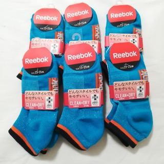 リーボック(Reebok)の6足 グンゼ リーボック スニーカーソックス 靴下 レディース(ソックス)