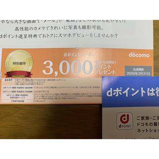 エヌティティドコモ(NTTdocomo)のdocomo ドコモ クーポン券(その他)