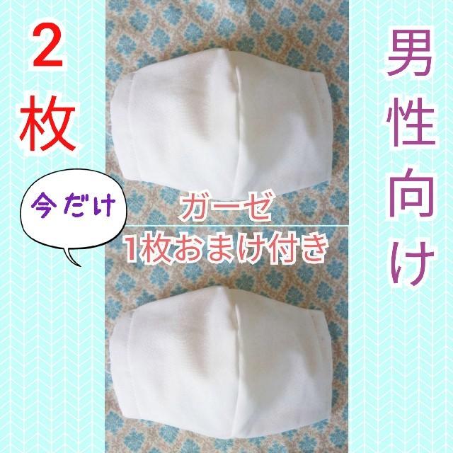 マスクbo bi / 手作りマスク 男性向け 大人 立体 白 2枚の通販 by onkoro shop