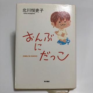 角川書店 - おんぶにだっこ 北川悦吏子 エッセイ